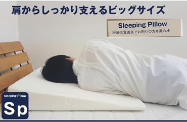 逆流性食道炎の専用の枕