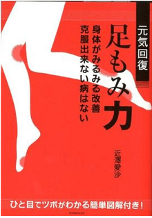 逆流性食道炎のツボの本